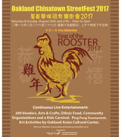 2017StreetFestRooster_FinalPoster_Cropped 4